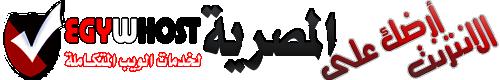 عروض استضافة المواقع من المصرية لخدمات الويب